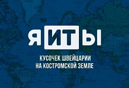 "October 2, 2020 the next meeting of the Club of IT & Digital directors ""я-ИТ-ы"""