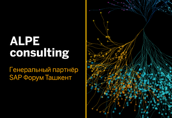 April 25 ALPE consulting invites you to the SAP Forum Tashkent!