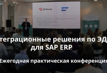 "V Annual Practical Conference ""Integrated EDI solutions for SAP ERP"""