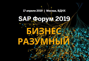 April 17 ALPE consulting invites you to the largest annual Russian Business Forum - SAP Forum Moscow 2019!